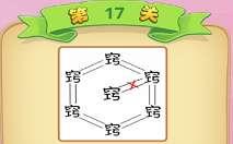 微信成语猜猜看贡士第17关答案 七窍一个红叉成语