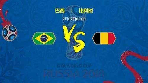 巴西对比利时谁会赢?巴西对比利时比分预测及历史战绩分析