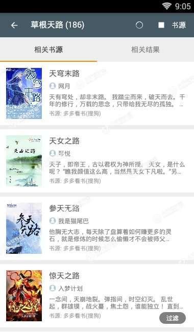 草根天路(唐诚马玉婷小说)完结小说app内全文阅读 未删节