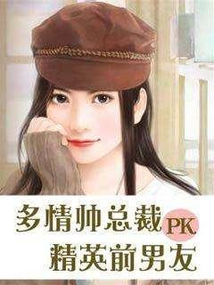 多情帅总裁PK精英前男友