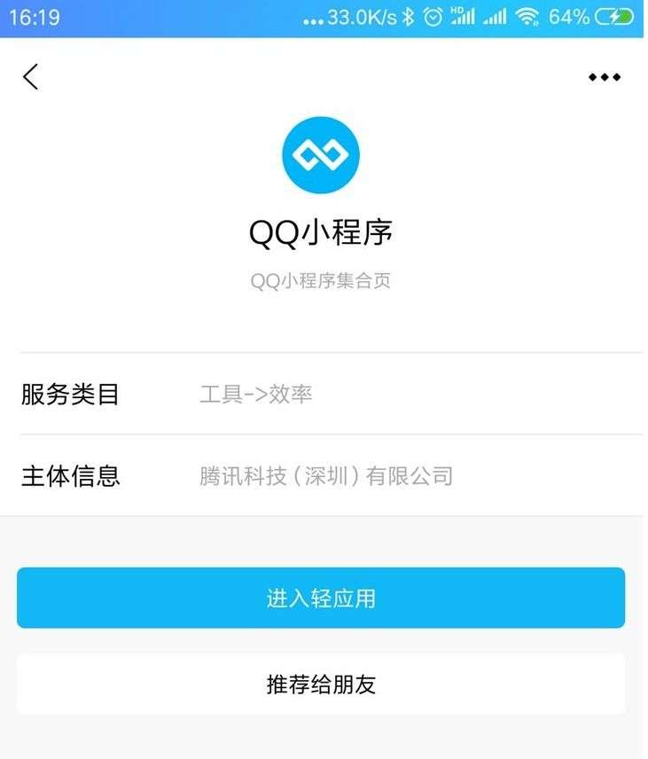 QQ小程序怎么使用?QQ小程序在哪?