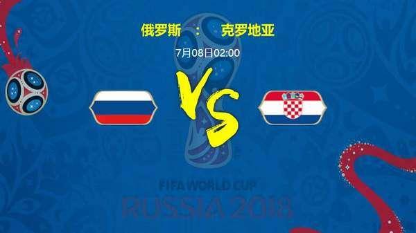 7.8俄罗斯对克罗地亚谁会赢?俄罗斯对克罗地亚比分预测及历史战绩分析