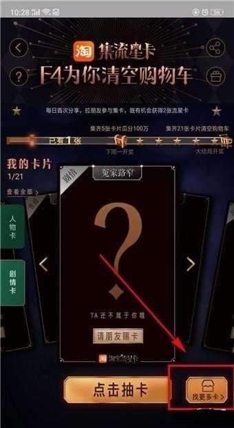 淘宝流星卡怎么集齐_集卡方法介绍
