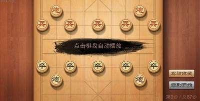 天天象棋残局挑战90关攻略 90期走法详解