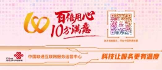 中国联通客服暖阳接力跑活动是什么?中国联通客服暖阳接力跑有什么奖品吗?