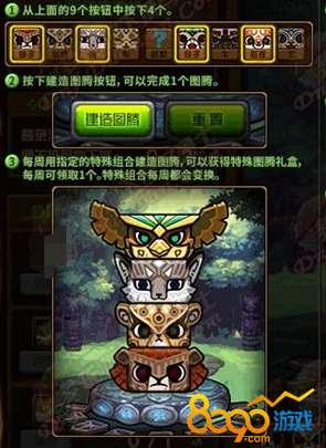 DNF兽人王国的图腾修复工程怎么玩 兽人王国图腾修复工程奖励