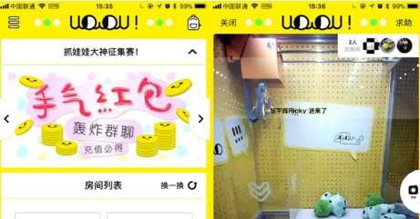 抓乐霸类似的软件还有哪些 和抓乐霸差不多的手机抓娃娃软件分享