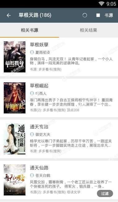草根天路(唐诚马玉婷小说)app内免费在线阅读 未删节