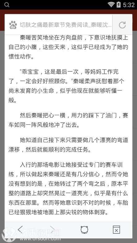 痛彻心扉秦暖全文免费阅读app(全文资源) 完整版