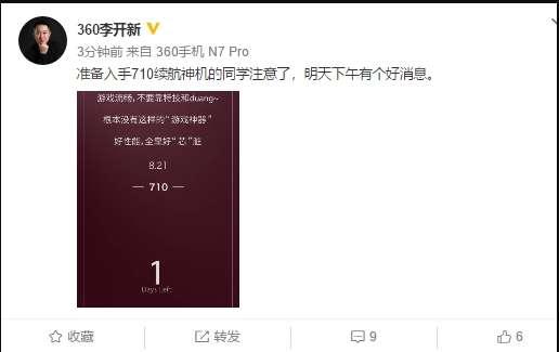 360手机N7 Pro售价多少钱