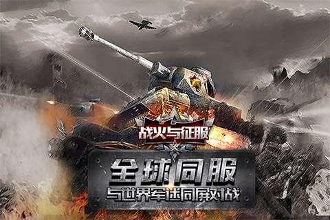 战火与征服
