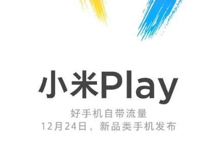 小米play值得入手吗?小米play价格会是多少钱?小米play外观怎么样?