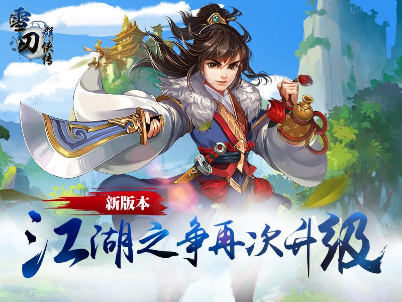 雪刀將開新版本 江湖之爭再次升級